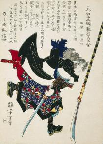 Ronin, Japanese, masterless Samurai